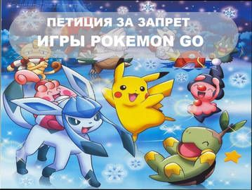 Петиция за запрет игры Pokemon Go