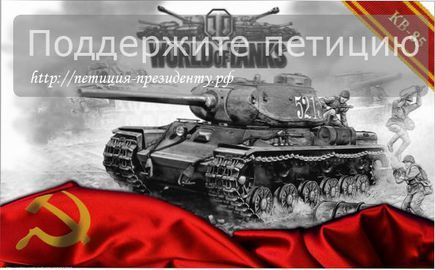 Петиция за пересмотр цен в игре World of Tanks
